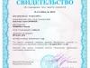 влагомер зерна, измерение влажности зерна, сертификат об утверждении типа средств измерений